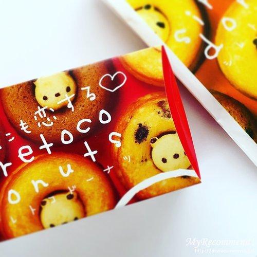 シレトコドーナツ,店舗情報