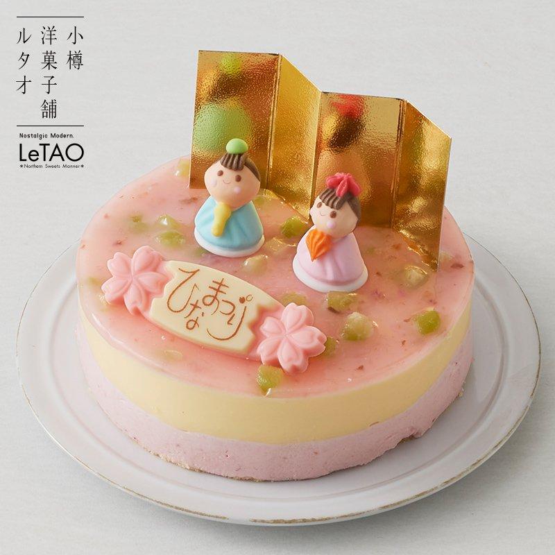 ルタオ,ひな祭りケーキ