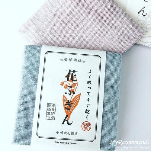 中川政七商店,花ふきん