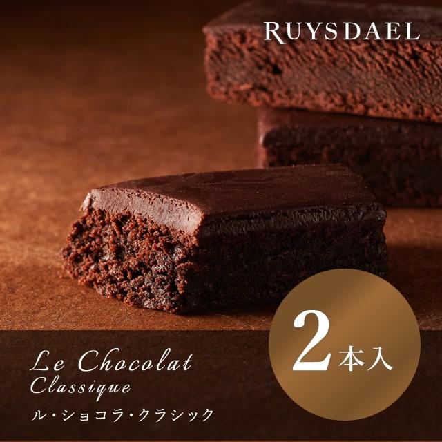 ロイスダール ル・ショコラ・クラシック(ruysdael)