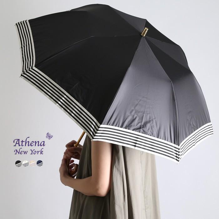 アシーナ ニューヨーク,折りたたみ傘