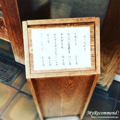 Kagizenyoshifusa_04