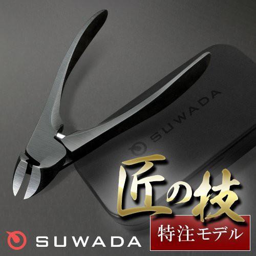 諏訪田製作所製,スワダの爪切り