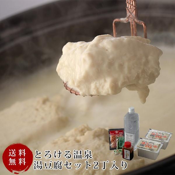 父の日 ギフト,湯豆腐セット