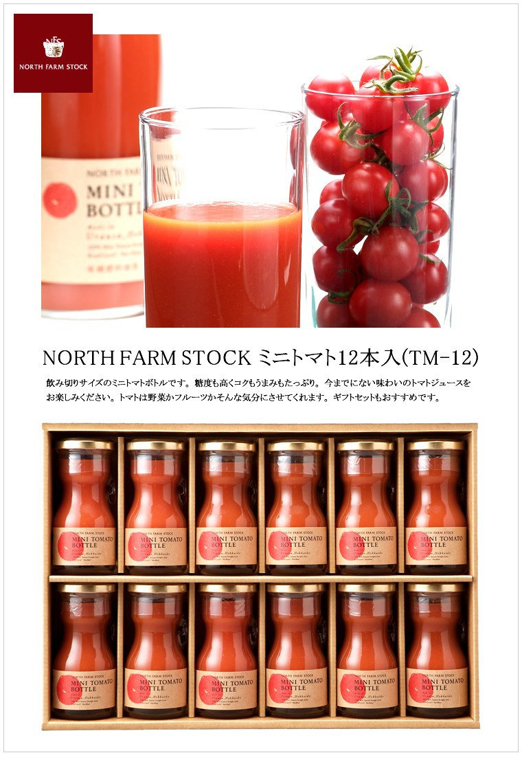NORTH FARM STOCK,ミニトマトボトル