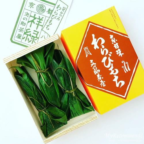 笹包みわらびもち 祥緑