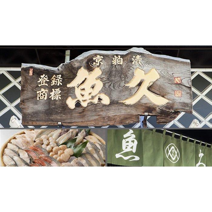京粕漬 魚久,京粕漬セット
