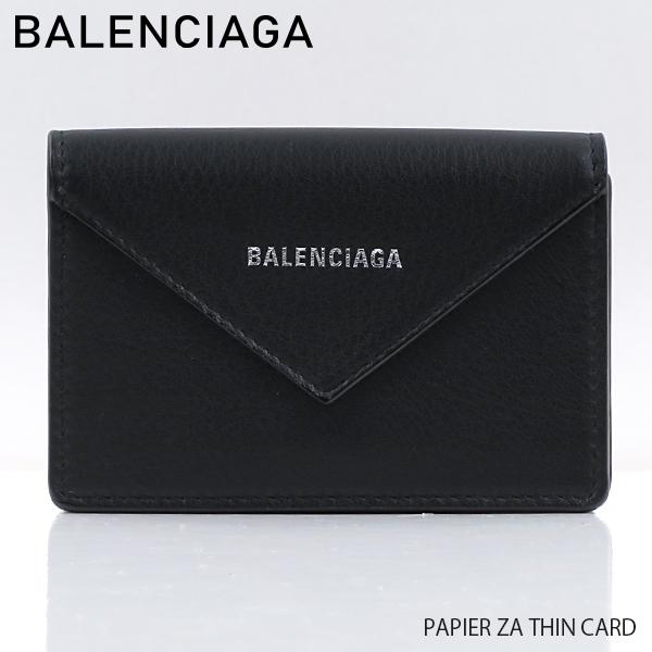 バレンシアガ,カードケース,名刺入れ