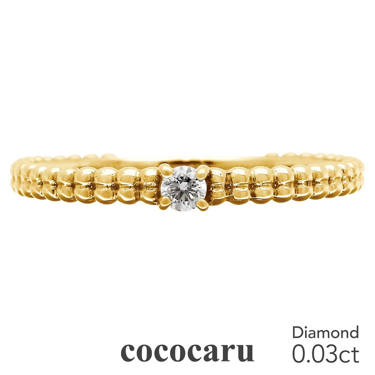 ココカル,指輪