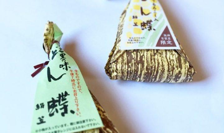 「とん蝶」をお土産に!大阪の名物「おこわ」でお腹も大満足