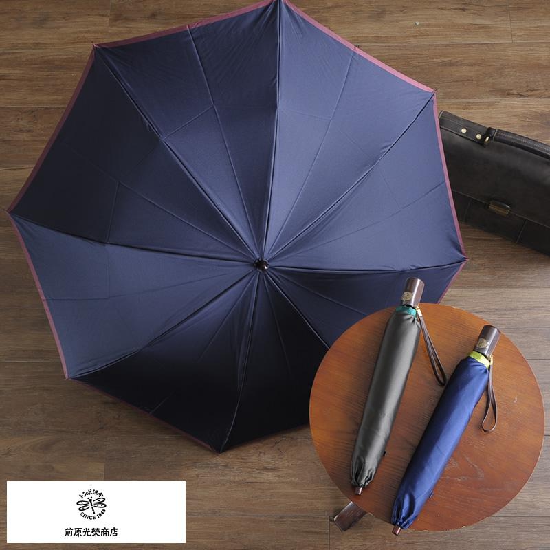 高級ブランド傘,プレゼント