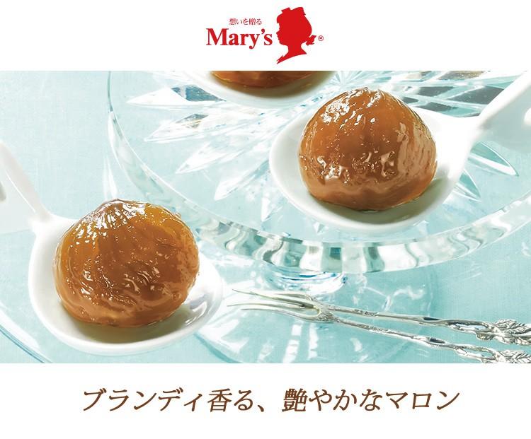メリーチョコレート,マロングラッセ