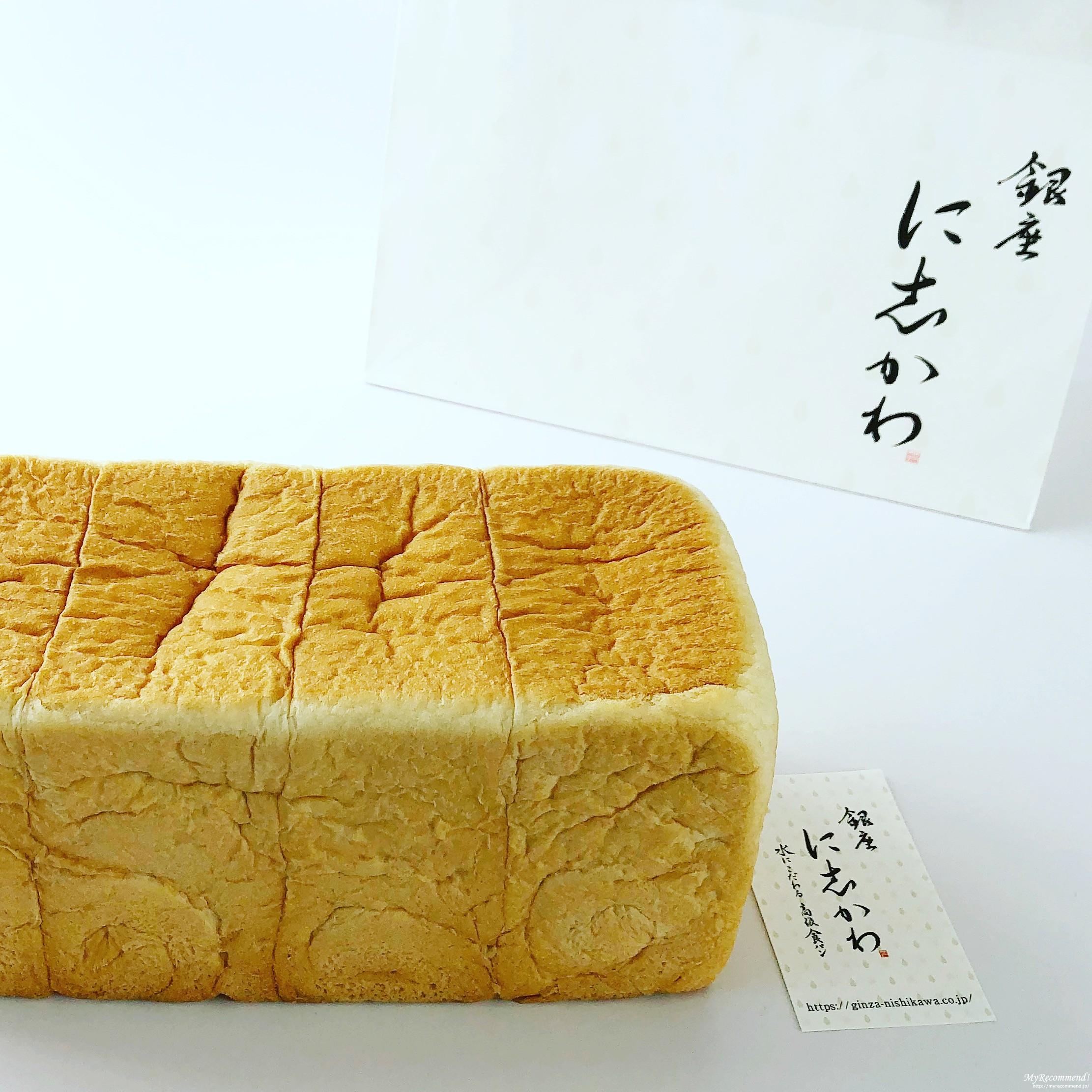 銀座に志かわの水にこだわる高級食パン