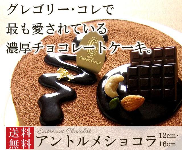 パティスリーグレゴリー・コレ,チョコレートケーキ