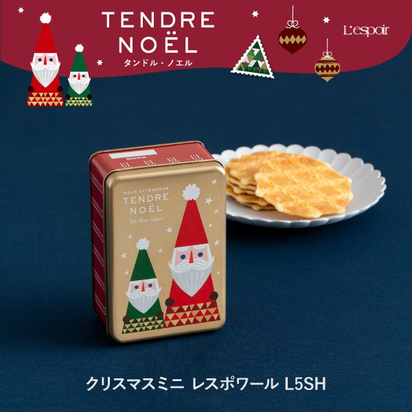 神戸風月堂,クリスマスミニ レスポワール