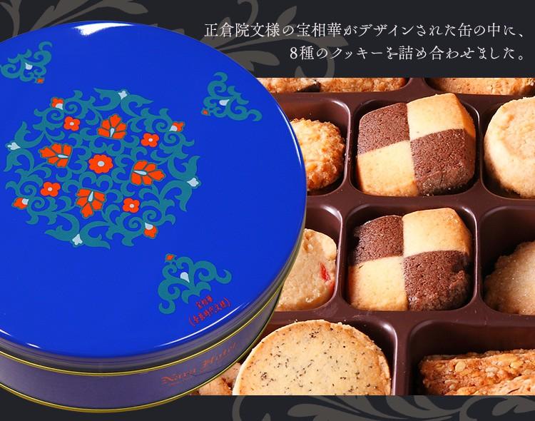 関西の迎賓館 奈良ホテル,クッキー