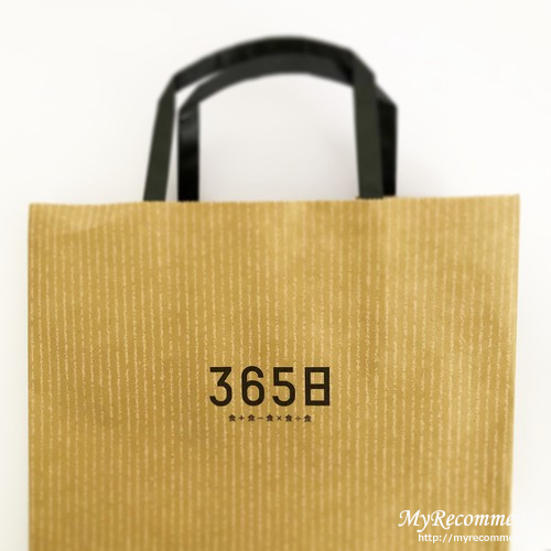 365日のパンの紙袋