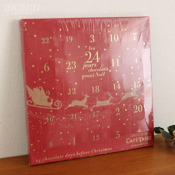 カフェタッセのクリスマス アドベントカレンダー