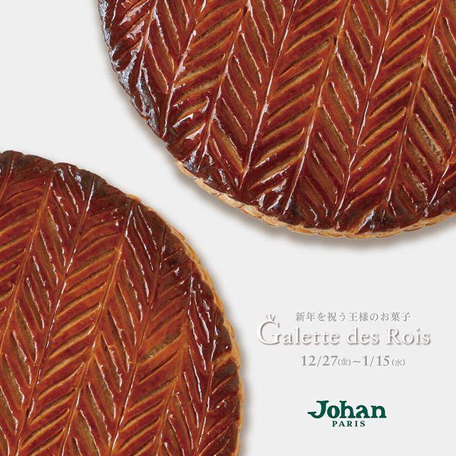 ジョアンの定番ガレット・デ・ロワ