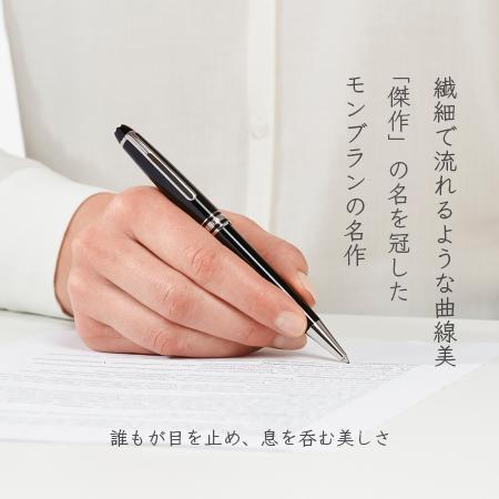 モンブランのペン