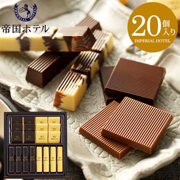 帝国ホテルのチョコレート