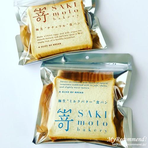 嵜本,高級食パン