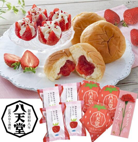 博多あまおう花いちごのアイス&八天堂あまおうくりーむパン