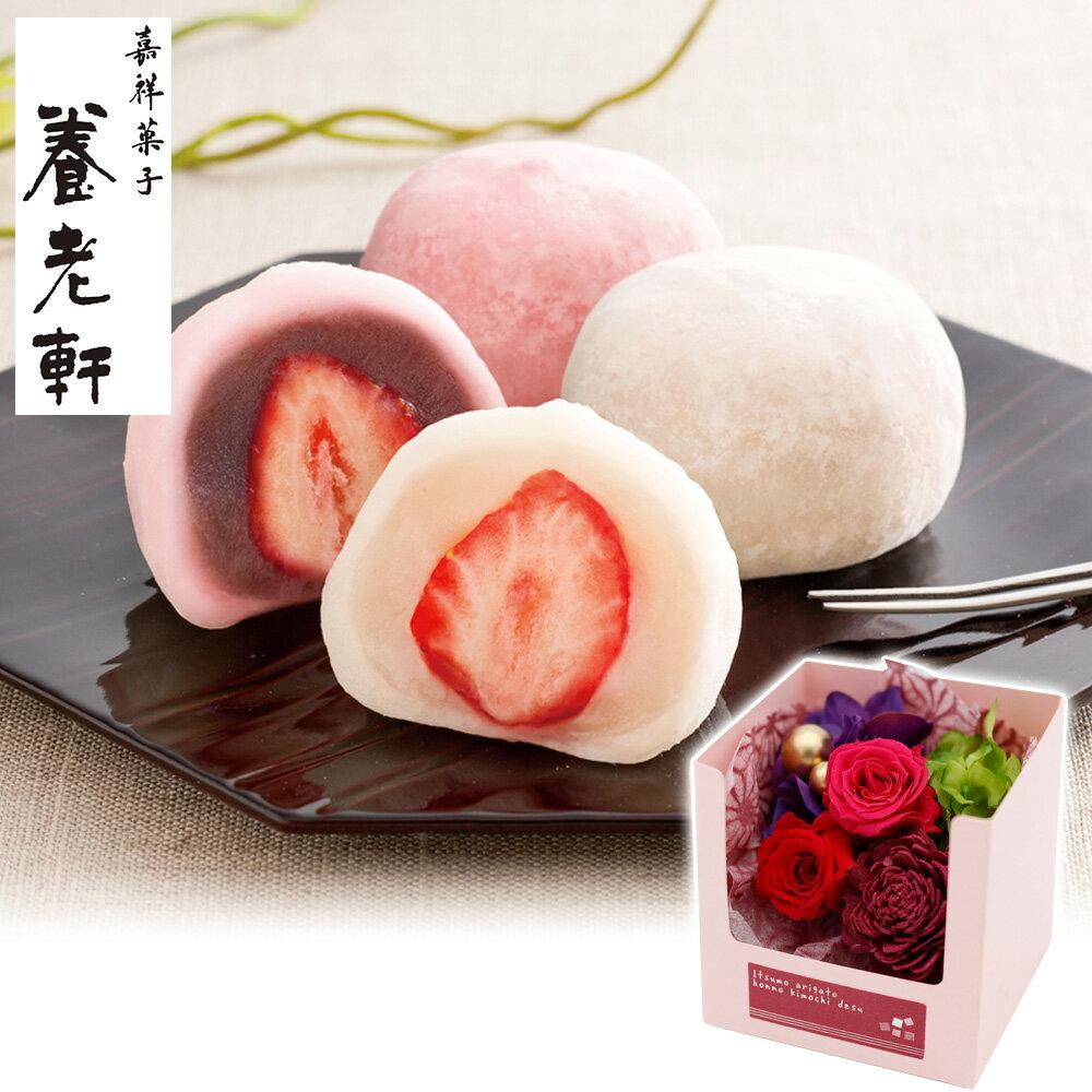京都 養老軒のまるごと苺大福