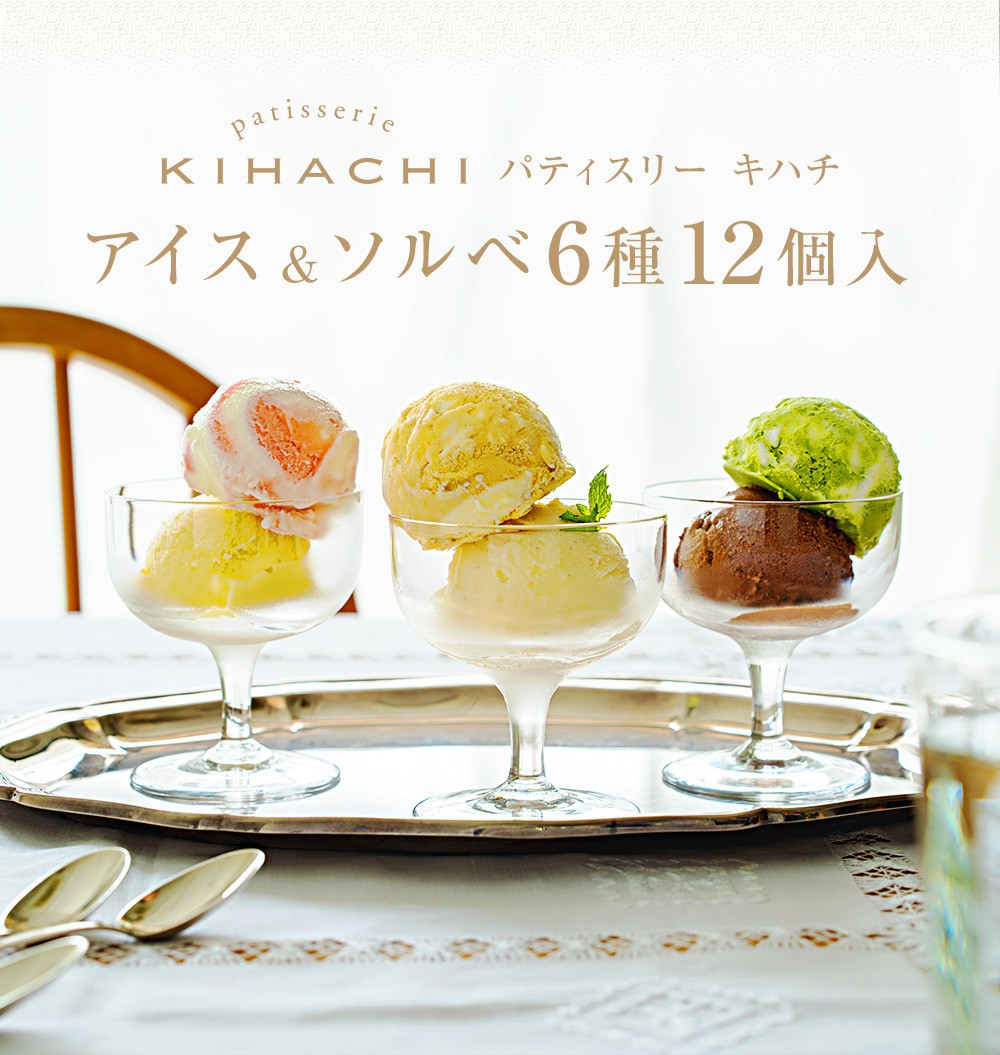 パティスリーキハチのアイス&ソルべ