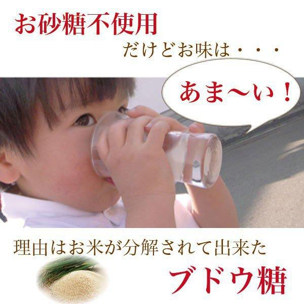 岩手の酒蔵あさ開のノンアルコール米麹の甘酒