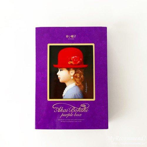 赤い帽子 クッキー詰め合わせ