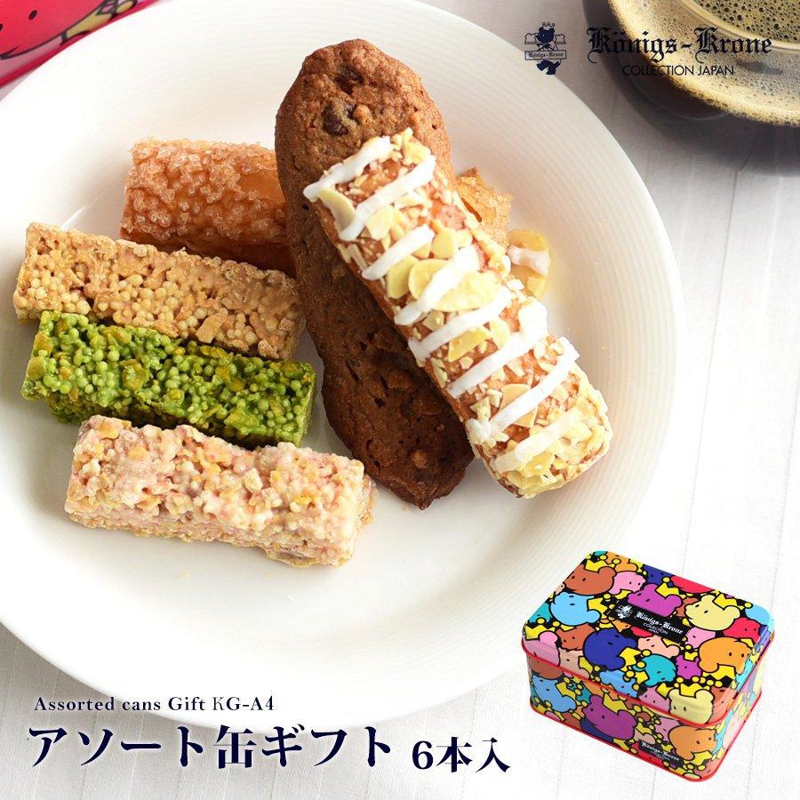 ケーニヒスクローネ,缶入りのお菓子