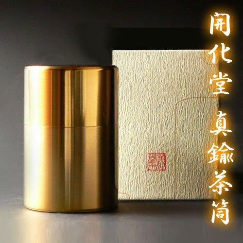 開化堂の真鍮茶筒