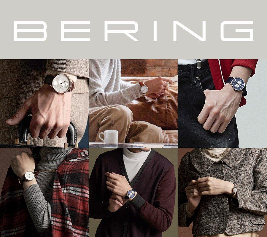 ベーリングの腕時計
