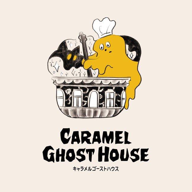 キャラメルゴーストハウス