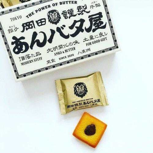 岡田謹製あんバタ屋のあんバタフィナンシェ
