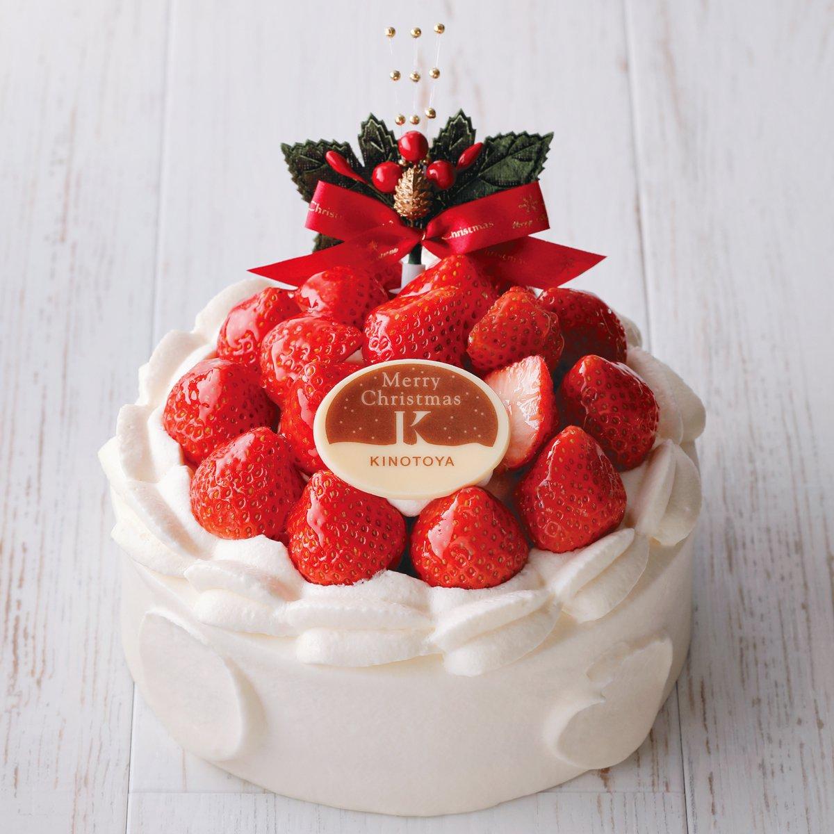 きのとやのクリスマスケーキ