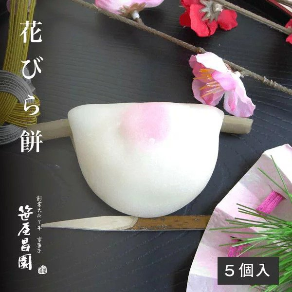 笹屋昌園の花びら餅