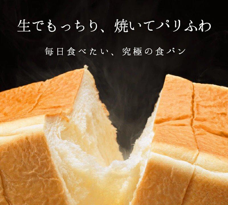 高匠の湯種食パン