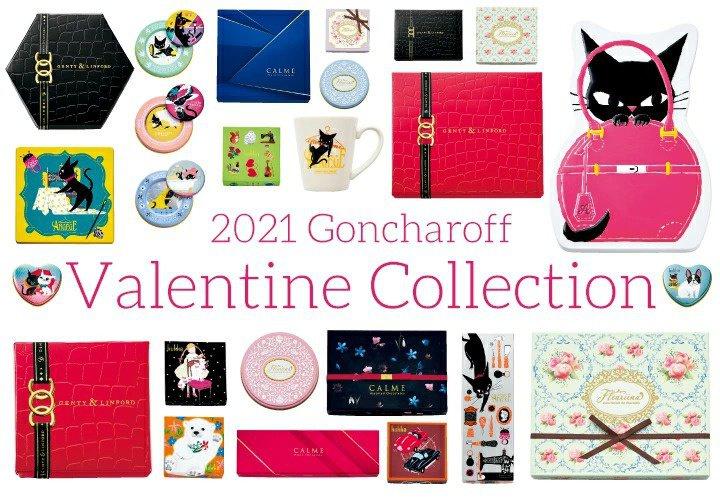 ゴンチャロフのバレンタインチョコレート,2021
