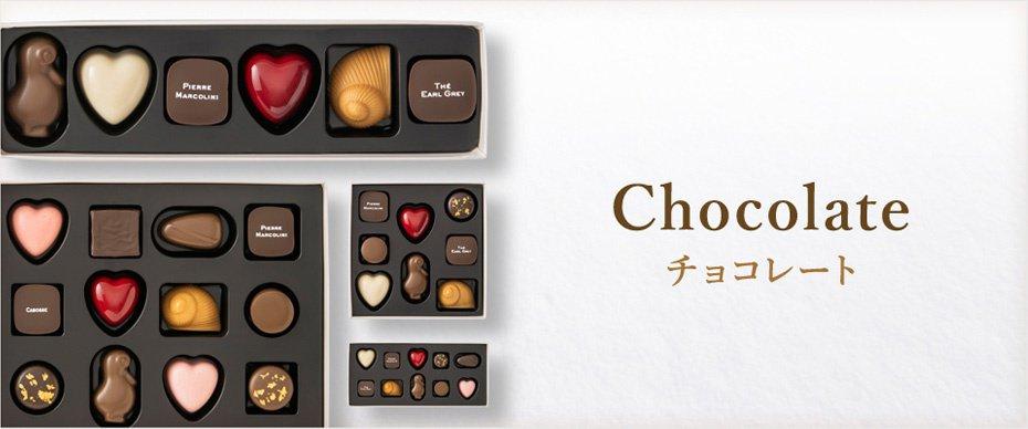 ピエール マルコリーニのチョコレート
