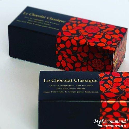 ロイスダール ル・ショコラ・クラシック