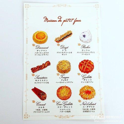 メゾン・ド・プティ・フールのクッキーの種類