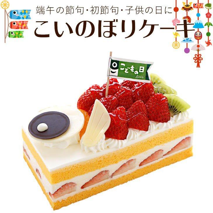 創作西洋菓子 大陸のこいのぼりケーキ