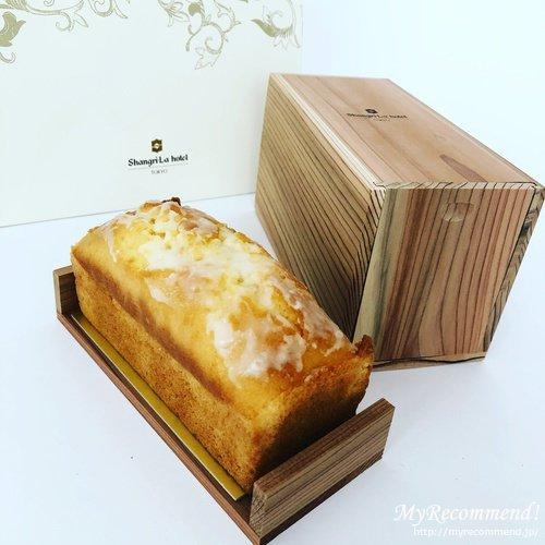 シャングリ・ラ ホテル東京のプレミアムパウンドケーキ(レモン&ハニー)