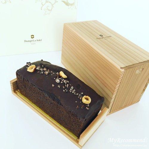 シャングリ・ラ ホテル東京,プレミアムパウンドケーキ(チョコ&ヘーゼル)