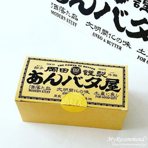 岡田謹製あんバタロール