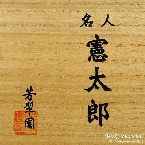 芳翠園のお茶