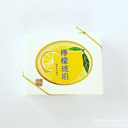 俵屋吉富の檸檬琥珀