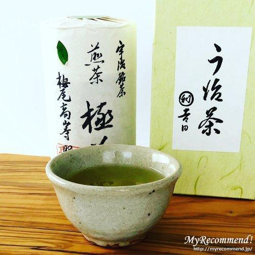吉田銘茶園の極茶